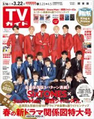 【雑誌】 週刊TVガイド関東版 / 週刊TVガイド 関東版 2019年 3月 22日号