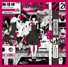 【CD Maxi】初回限定盤 ASIAN KUNG-FU GENERATION (アジカン) / Dororo  /  解放区 【初回生産限定盤】(+Blu-ray) 送料無料