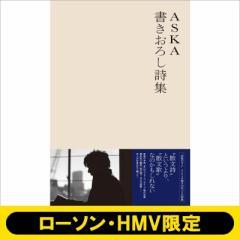 【単行本】 ASKA アスカ / ASKA 書きおろし詩集【ローソン・HMV限定帯】