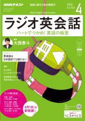 【雑誌】 NHKラジオ ラジオ英会話 / NHKラジオ ラジオ英会話 2019年 4月号 NHKテキスト
