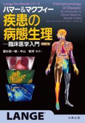 【単行本】 Gary D.hammer / ハマー  &  マクフィー 疾患の病態生理 臨床医学入門 Lange Textbookシリーズ 送料無料