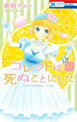 【コミック】 幸村アルト / コレットは死ぬことにした 13 花とゆめコミックス
