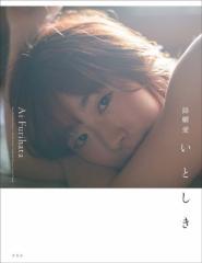 【単行本】 降幡愛 / 隆幡愛写真集 いとしき 送料無料