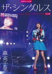 【Blu-ray】 森高千里 モリタカチサト / 30周年Final 企画「ザ・シングルス」Day1・Day2 LIVE 2018 完全版 送料無料