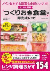 【ムック】 若菜まりえ / 忙しい人専用 「つくりおき食堂」の即完成レシピ 扶桑社ムック