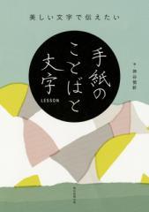 【単行本】 神谷慎軒 / 美しい文字で伝えたい 手紙のことばと文字LESSON