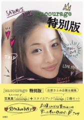 【単行本】 石原さとみ / encourage 特別版 送料無料