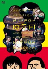 【DVD】 オードリーのオールナイトニッポン 10周年全国ツアー in 日本武道館 送料無料
