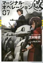 【単行本】 芝村裕吏 / マージナル・オペレーション改 07 星海社FICTIONS