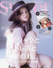 【雑誌】 Sweet編集部 / Sweet (スウィート) 2019年 6月号