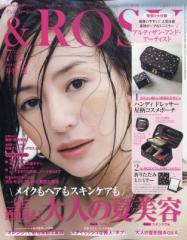 【雑誌】 &ROSY (アンドロージー)編集部 /  &  ROSY(アンドロージー) 2019年 7月号