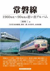 【単行本】 三好好三 / 常磐線 1960年代〜90年代の思い出アルバム 送料無料