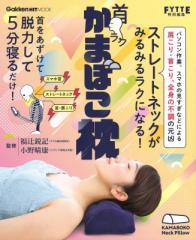 【ムック】 福辻鋭記 / 首ラク かまぼこ枕 学研ヒットムック