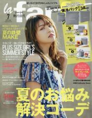 【雑誌】 la fafa編集部 / la farfa (ラファーファ) 2019年 7月号