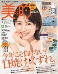 【雑誌】 美的(BITEKI)編集部 / 美的 (BITEKI) 2019年 7月号