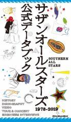 【単行本】 Southern All Stars サザンオールスターズ / サザンオールスターズ公式データブック 1978-20