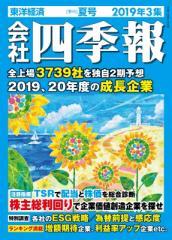 【雑誌】 会社四季報 / 会社四季報 2019年 3集 夏号
