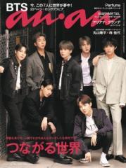 【雑誌】 an・an編集部 / an・an (アン・アン) 2019年 7月 10日【表紙:BTS (通常版)】
