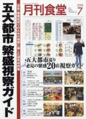 【雑誌】 月刊食堂編集部 / 月刊食堂 2019年 7月号