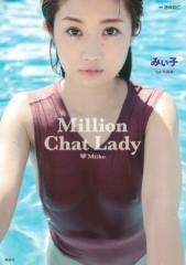 【単行本】 みぃ子 / みぃ子1st写真集 Million Chat Lady 送料無料