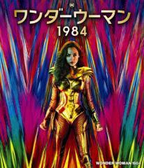 ワンダーウーマン 1984 ブルーレイ&DVDセット/ガル・ガドット[Blu-ray]【返品種別A】