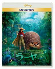 ラーヤと龍の王国 MovieNEX/アニメーション[Blu-ray]【返品種別A】
