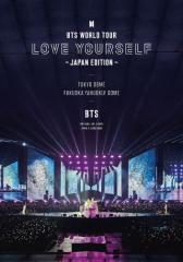 [枚数限定]BTS WORLD TOUR 'LOVE YOURSELF 〜JAPAN EDITION〜【通常盤/DVD】/BTS[DVD]【返品種別A】
