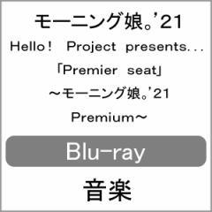 Hello! Project presents...「Premier seat」〜モーニング娘。21 Premium〜/モーニング娘。21[Blu-ray]【返品種別A】