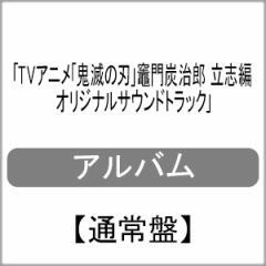 [先着特典付]TVアニメ「鬼滅の刃」竈門炭治郎 立志編 オリジナルサウンドトラック(通常盤)/TVサントラ[CD]【返品種別A】
