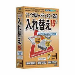 AOSデータ ファイナルハードディスク/SSD入れ替え15plus Windows10対応版  フアイナルHDD/SSDイレカエ15+W【返品種別B】