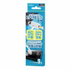 【Wii U】Wii Uゲームパット用スマート充電ケーブル(3m) SASP-0324【返品種別B】