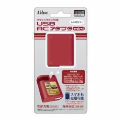 クラシックミニFC用USB ACアダプタmini(レトロカラー) SASP-0377【返品種別B】