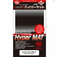 KMC カードバリアー ハイパーマットシリーズ ハイパーマット ブラック 80枚入 【返品種別B】
