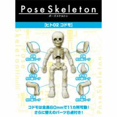 リーメント ポーズスケルトン ヒト02 コドモ 【返品種別B】
