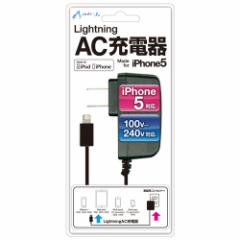 エアージェイ iPhone5/iPod touch(第5世代)/iPod nano(第7世代)/iPad mini対応 Lightning AC充電器  AKJ-LP1 BK【返品種別A】
