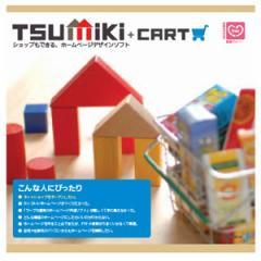 マグレックス TSUMIKIシヨツピングカ-ト-W TSUMIKI ショッピングカート+ Win版[TSUMIKIシヨツピングカトW]【返品種別A】