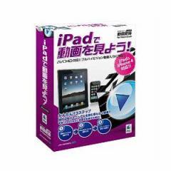 マグレックス ITOOLSドウガヘンカンIPA-M iTools動画変換 iPad用 for Mac[ITOOLSドウガヘンカンIPAM]【返品種別B】