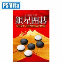 【PS Vita】銀星囲碁 ネクストジェネレーション VLJM30103【返品種別B】