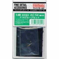 ファインモールド 1/48用 F14アルファプルーブセット【AC54】【返品種別B】