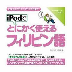 情報センター出版局 IPODデツカエルフイリピンゴ-W iPodでとにかく使えるフィリピン語[IPODデツカエルフイリピンゴW]【返品種別B】