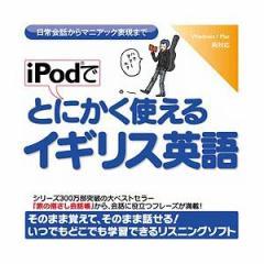 情報センター出版局 iPodでとにかく使えるイギリス英語【CD-ROM版】  IPODデツカエルイギリスエイゴW【返品種別A】