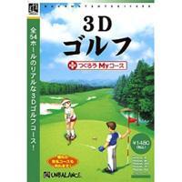 アンバランス 爆発的1480シリーズ ベストセレクション 3Dゴルフ+つくろうMyコース  バクハツテキ1480/3Dゴル+MY【返品種別B】