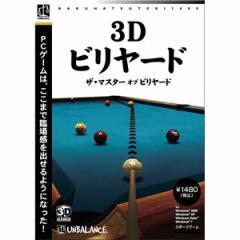 アンバランス 爆発的1480シリーズ ベストセレクション 3Dビリヤード  ベストセレクシヨン3Dビリヤ-ドW【返品種別B】
