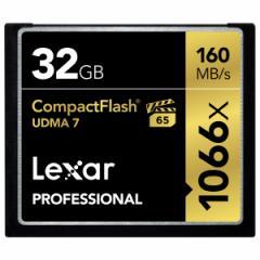 レキサー LCF32GCRBJPR1066 コンパクトフラッシュ 32GBLexar Professional 1066x CompactFlash[LCF32GCRBJPR1066]【返品種別A】