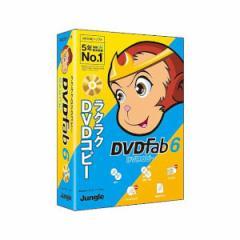 ジャングル DVDFAB6DVDコピ--W DVDFab6 DVD コピー[DVDFAB6DVDコピW]【返品種別B】