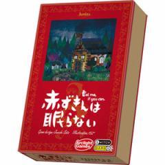 アークライト カードゲーム 赤ずきんは眠らない 【返品種別B】