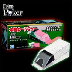 ジーピー プライムポーカー カードシュー 【返品種別B】