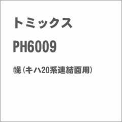 トミックス (N) PH6009 幌(キハ20系連結面用) トミックスパーツ PH6009 ホロ【返品種別B】