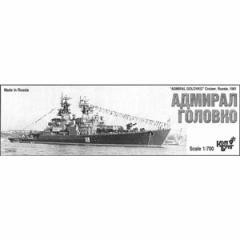 コンブリック 1/700 ソ連ミサイル巡洋艦Pr.58アドミラル・ゴロフコ・1981【CS70329】 【返品種別B】