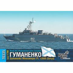コンブリック 1/700 ソ連掃海艦Pr.12660(Gorya)グマネンコ・1994【CS70335】 【返品種別B】